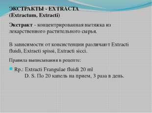 ЭКСТРАКТЫ - EXTRACTA (Extractum, Extracti) Экстракт- концентрированная вытяж