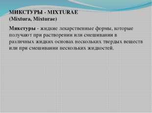МИКСТУРЫ - MIXTURAE (Mixtura, Mixturae) Микстуры- жидкие лекарственные формы
