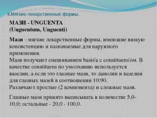 4.Мягкие лекарственные формы. МАЗИ - UNGUENTA (Unguentum, Unguenti) Мази- мя
