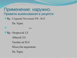 Применениe: наружно. Правила выписывания в рецепте: Rp.: Unguenti Novocaini 5