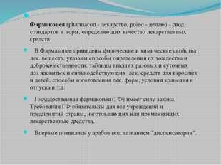Фармакопея(pharmacon - лекарство, poieo - делаю) - свод стандартов и норм,