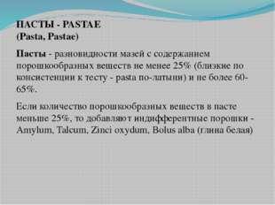 ПАСТЫ - PASTAE (Pasta, Pastae) Пасты- разновидности мазей с содержанием поро