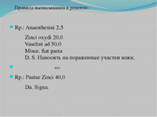 Rp.: Anaesthesini 2,5    Zinci oxydi 20,0  Vaselini ad 50,0   Mis