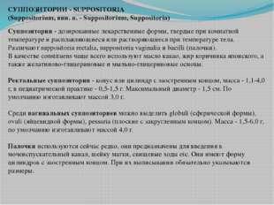 СУППОЗИТОРИИ - SUPPOSITORIA (Suppositorium, вин. п. - Suppositorium, Supposit