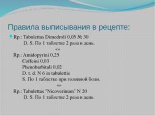 Правила выписывания в рецепте: Rp.: Tabulettas Dimedroli 0,05 № 30  D.S.