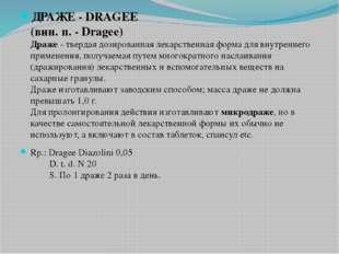 ДРАЖЕ - DRAGEE (вин. п. - Dragee) Драже- твердая дозированная лекарственная
