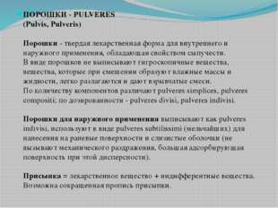 ПОРОШКИ - PULVERES (Pulvis, Pulveris) Порошки- твердая лекарственная форма д