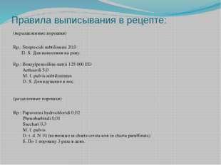 Правила выписывания в рецепте: (неразделенные порошки) Rp.: Streptocidi subti