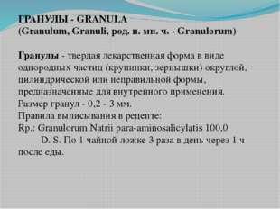 ГРАНУЛЫ - GRANULA (Granulum, Granuli, род. п. мн. ч. - Granulorum) Гранулы-