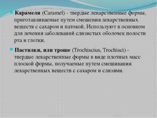 Карамели(Caramel) - твердые лекарственные формы, приготавливаемые путем смеш