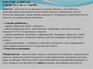 КАПСУЛЫ - CAPSULAE (Capsula, тв. п. мн. ч. - Capsulis) Капсулы- оболочки для