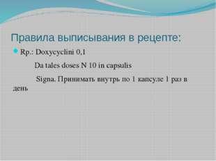 Правила выписывания в рецепте: Rp.: Doxycyclini 0,1 Da tales doses N 10 in ca