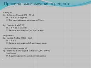 Правила выписывания в рецепте: (в ампулах) Rp.: Solutionis Glucosi 40% - 50 m