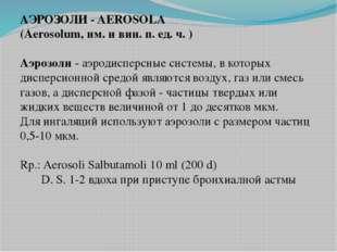 АЭРОЗОЛИ - AEROSOLA (Aerosolum, им. и вин. п. ед. ч. ) Аэрозоли- аэродисперс