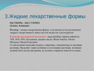 3.Жидкие лекарственные формы РАСТВОРЫ - SOLUTIONES (Solutio, Solutionis) Раст