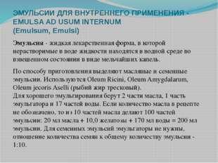 ЭМУЛЬСИИ ДЛЯ ВНУТРЕННЕГО ПРИМЕНЕНИЯ - EMULSA AD USUM INTERNUM (Emulsum, Emuls