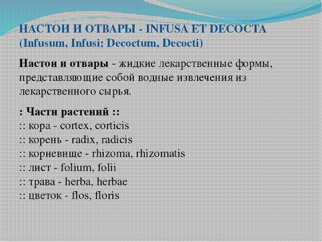 НАСТОИ И ОТВАРЫ - INFUSA ET DECOCTA (Infusum, Infusi; Decoctum, Decocti) Наст...