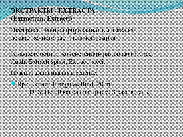 ЭКСТРАКТЫ - EXTRACTA (Extractum, Extracti) Экстракт- концентрированная вытяж...