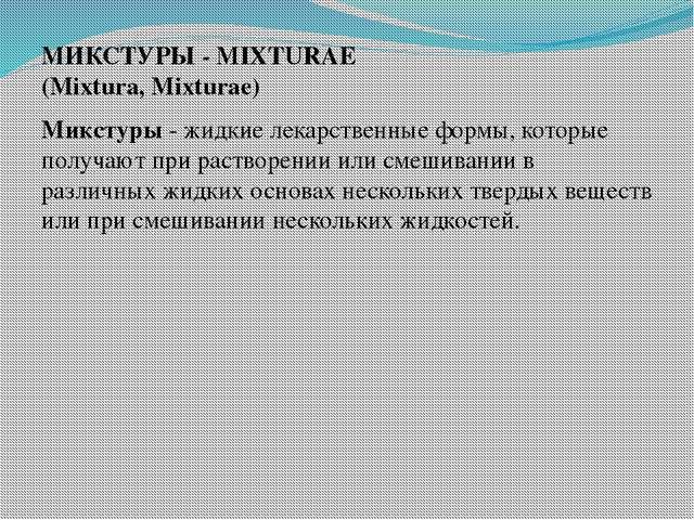 МИКСТУРЫ - MIXTURAE (Mixtura, Mixturae) Микстуры- жидкие лекарственные формы...