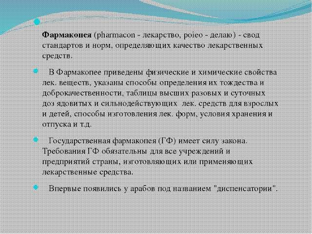 Фармакопея(pharmacon - лекарство, poieo - делаю) - свод стандартов и норм,...