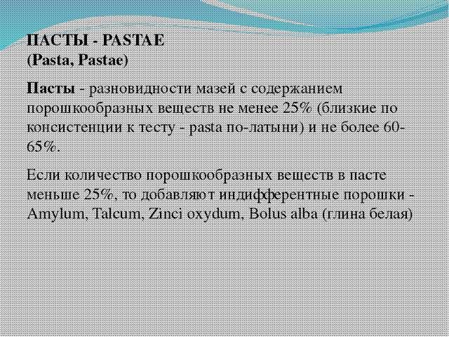 ПАСТЫ - PASTAE (Pasta, Pastae) Пасты- разновидности мазей с содержанием поро...