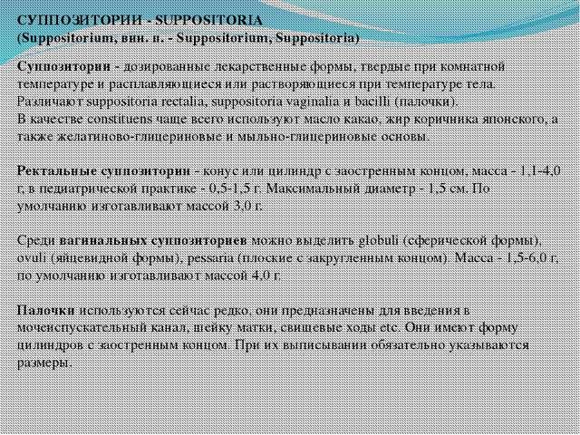 СУППОЗИТОРИИ - SUPPOSITORIA (Suppositorium, вин. п. - Suppositorium, Supposit...
