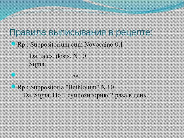 Правила выписывания в рецепте: Rp.: Suppositorium cum Novocaino 0,1  Da....