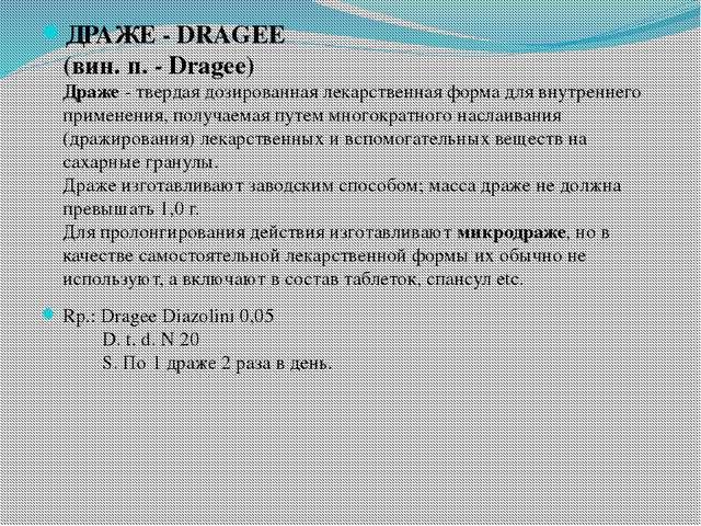 ДРАЖЕ - DRAGEE (вин. п. - Dragee) Драже- твердая дозированная лекарственная...