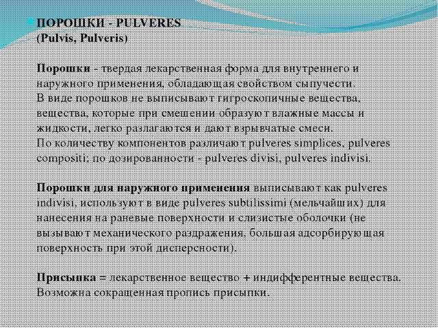 ПОРОШКИ - PULVERES (Pulvis, Pulveris) Порошки- твердая лекарственная форма д...