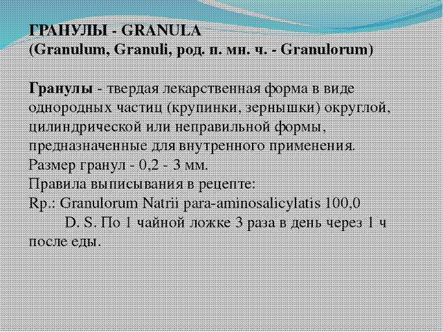 ГРАНУЛЫ - GRANULA (Granulum, Granuli, род. п. мн. ч. - Granulorum) Гранулы-...