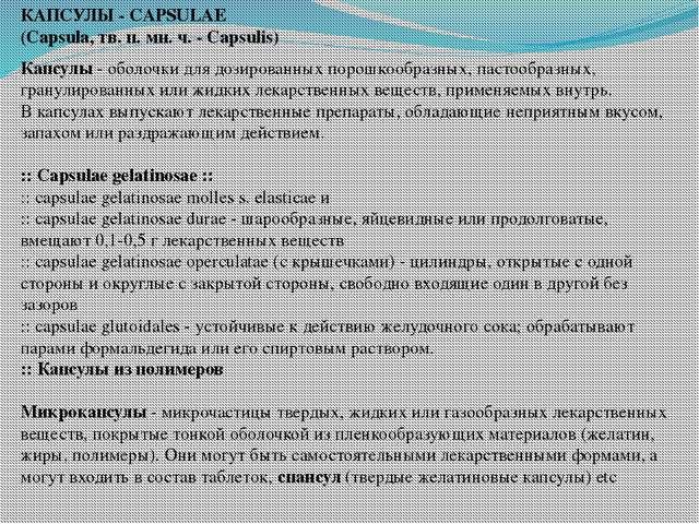 КАПСУЛЫ - CAPSULAE (Capsula, тв. п. мн. ч. - Capsulis) Капсулы- оболочки для...