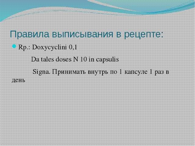 Правила выписывания в рецепте: Rp.: Doxycyclini 0,1 Da tales doses N 10 in ca...