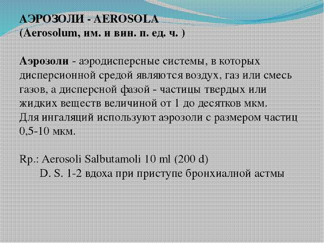 АЭРОЗОЛИ - AEROSOLA (Aerosolum, им. и вин. п. ед. ч. ) Аэрозоли- аэродисперс...