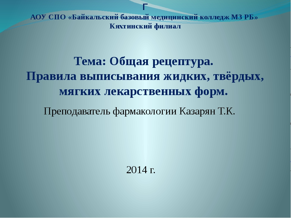 Г АОУ СПО «Байкальский базовый медицинский колледж МЗ РБ» Кяхтинский филиал Т...