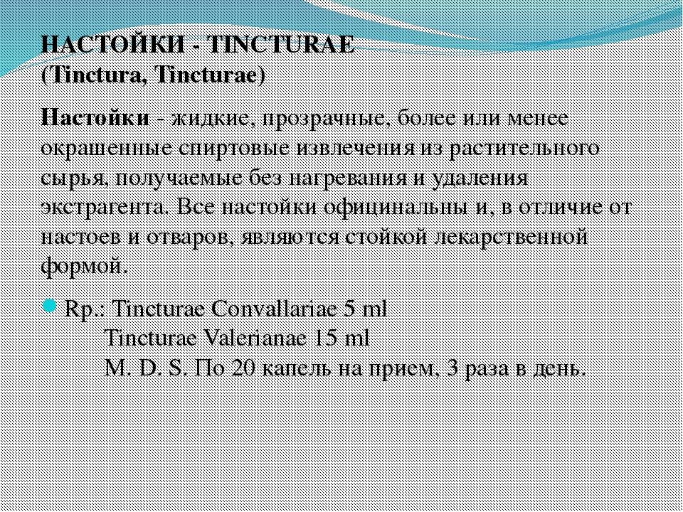 НАСТОЙКИ - TINCTURAE (Tinctura, Tincturae) Настойки- жидкие, прозрачные, бол...