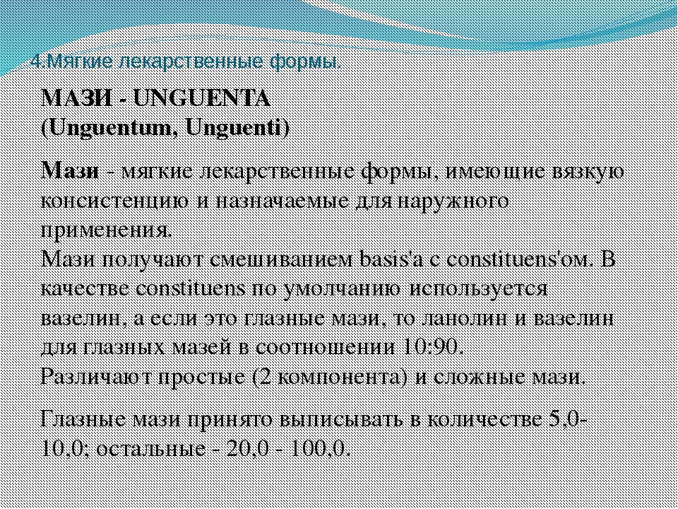 4.Мягкие лекарственные формы. МАЗИ - UNGUENTA (Unguentum, Unguenti) Мази- мя...