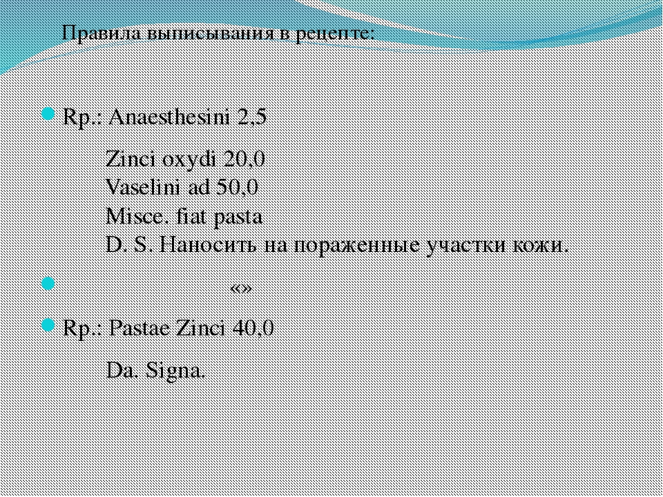 Rp.: Anaesthesini 2,5    Zinci oxydi 20,0  Vaselini ad 50,0   Mis...