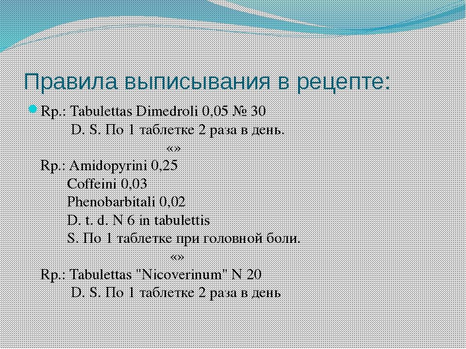 Правила выписывания в рецепте: Rp.: Tabulettas Dimedroli 0,05 № 30  D.S....