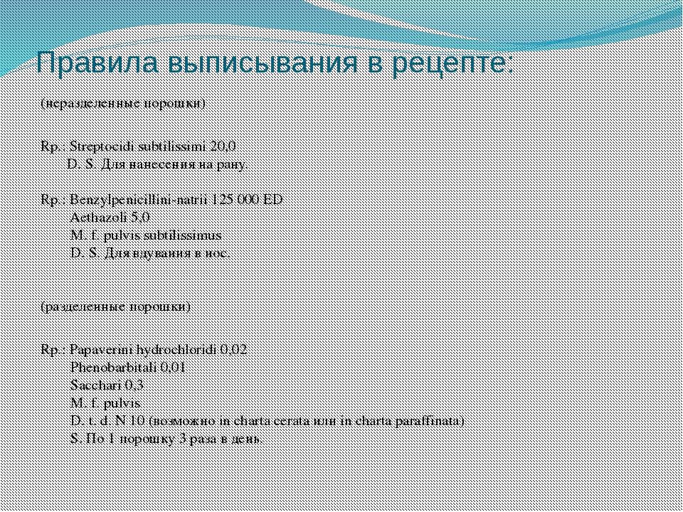 Правила выписывания в рецепте: (неразделенные порошки) Rp.: Streptocidi subti...