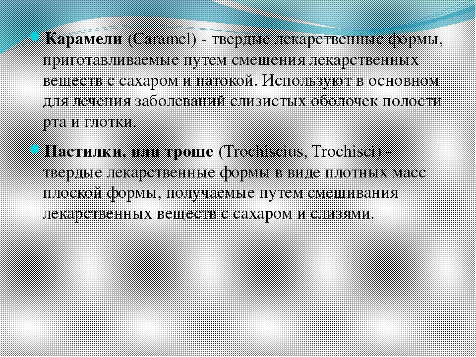Карамели(Caramel) - твердые лекарственные формы, приготавливаемые путем смеш...