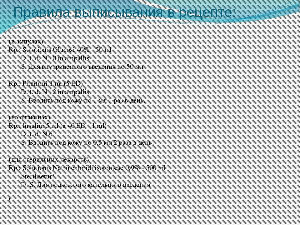 Правила выписывания в рецепте: (в ампулах) Rp.: Solutionis Glucosi 40% - 50 m...
