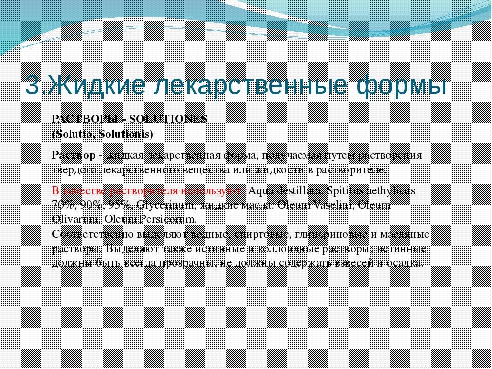 3.Жидкие лекарственные формы РАСТВОРЫ - SOLUTIONES (Solutio, Solutionis) Раст...