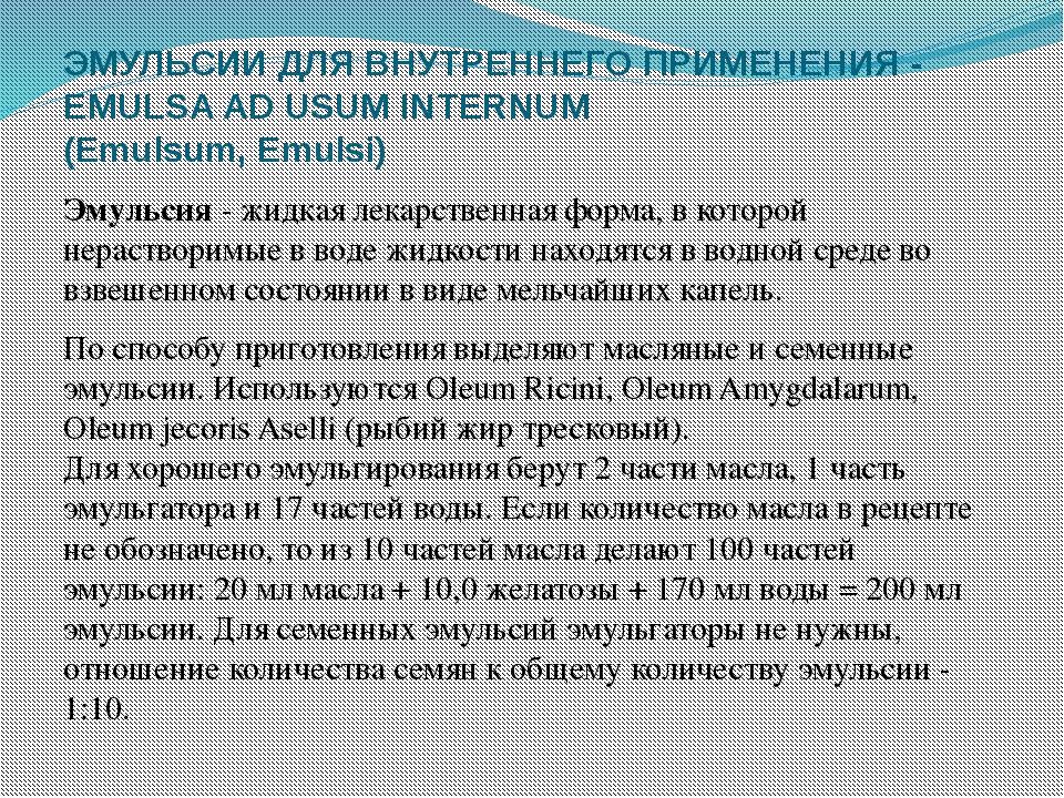 ЭМУЛЬСИИ ДЛЯ ВНУТРЕННЕГО ПРИМЕНЕНИЯ - EMULSA AD USUM INTERNUM (Emulsum, Emuls...