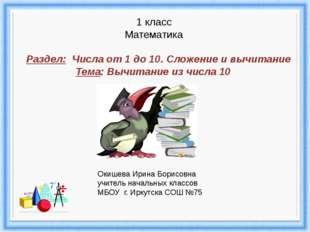 1 класс Математика Раздел: Числа от 1 до 10. Сложение и вычитание Тема: Вычи