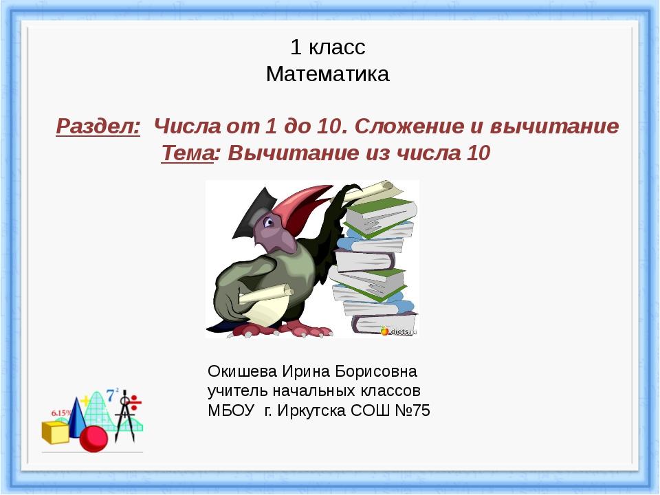 1 класс Математика Раздел: Числа от 1 до 10. Сложение и вычитание Тема: Вычи...
