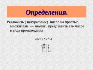 Определения. Разложить ( натуральное) число на простые множители — значит , п