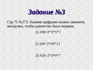 Задание №3 Стр.75 №272: Какими цифрами можно заменить звездочки, чтобы равенс