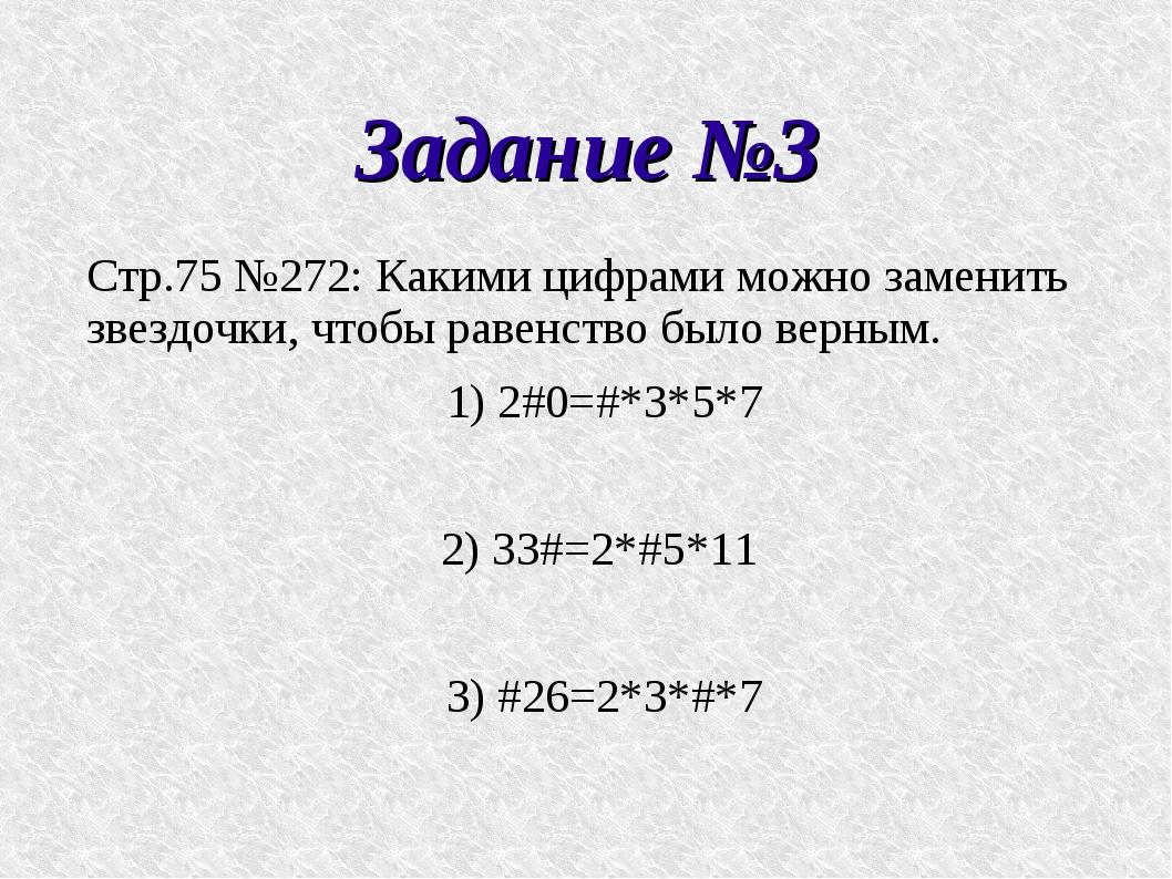 Задание №3 Стр.75 №272: Какими цифрами можно заменить звездочки, чтобы равенс...