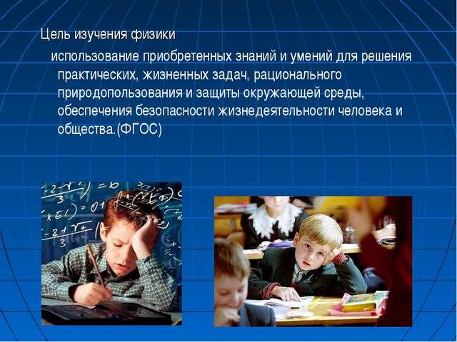 Цель изучения физики использование приобретенных знаний и умений для решения...
