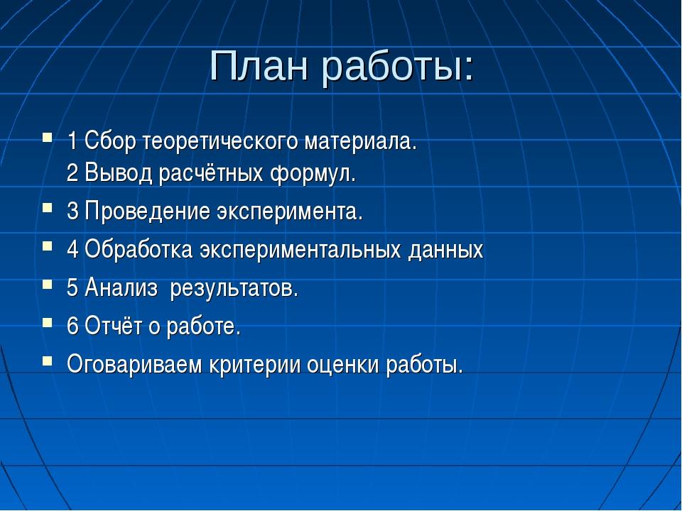 План работы: 1 Сбор теоретического материала. 2 Вывод расчётных формул. 3 Про...